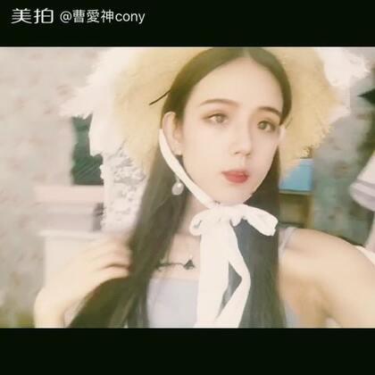 【曹愛神cony美拍】08-05 01:02