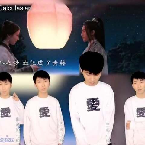 """【黎子明Calculasian美拍】纯人声【三生三世十里桃花】 """"..."""