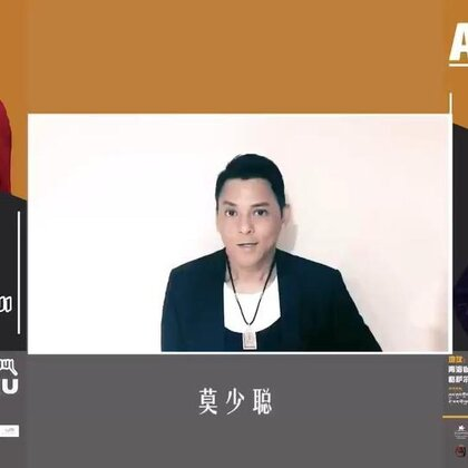 #ANU#音乐见面会_VCR_莫少聪