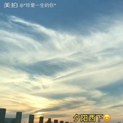 #夕阳#美丽的风景……😊😊😊