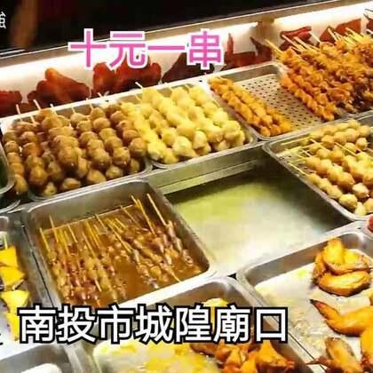 #美食##跟著強哥逛台灣#南投市城隍廟口 滷味 燒烤 統統十元一串