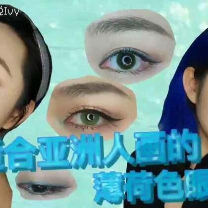 适合亚洲人画的薄荷色眼妆💚谁说我们只能画大地色眼影啦,第一款眼妆配合我超爱的小绿环自然款绿色美瞳,第二款配合比较夸张效果的绿色美瞳👏美瞳来自VX: ns0821ns❤尤其第一款~又自然又舒服