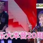 #热门#《西门少年》 — 我和李宇春在快乐大本营20周年庆的合作!完整视频在我的微博:DharniMusichttps://weibo.com/u/6098693698 #音乐##美拍有嘻哈#