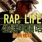 『中國有嘻哈』經典橋段與歌曲跟你們分享 #中國有嘻哈##說唱##搞笑#
