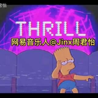 【J!NX原创】•THRILL•歌词版🔥🔥🔥现实雷同辑第二篇 在你们认识我之前 17岁的我17岁的他 #说唱# 音源: http://music.163.com/song/494043247?userid=84377365