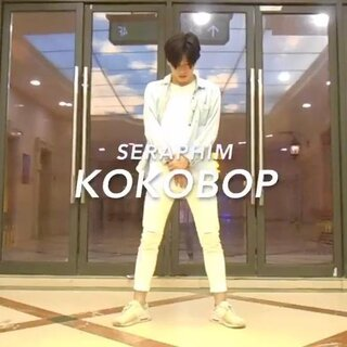 #exo##ko ko bop#完整版#舞蹈#出来啦!献给exo的fans大家族,这次回归太帅了,大家转发、点赞、评论起来,比心😘😘😘