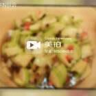 天气热,分享一道爽口的凉菜:凉拌西葫芦~好吃不发胖~😉😉