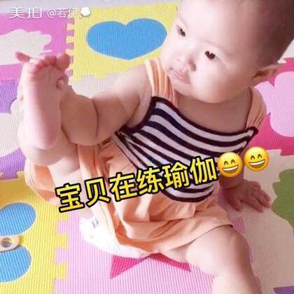 """宝贝吃饺子也不老实 还在""""练功""""#宝宝练瑜伽##女汉纸,霸气外露##一周岁➕23天#"""