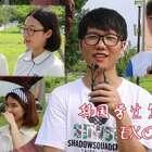 #小公举访谈#第一次做采访【韩国学生怎么看EXO】,很多的不足希望多包涵!望大家多多支持土里土气的小公举☺ 喜欢的话点个赞,点赞数过两万的话下次再拍这样的原创视频#EXO#