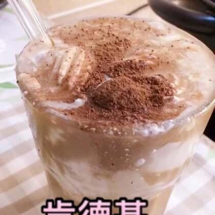 超简单<雪顶咖啡>#美食##夏日饮品##我要上热门#@美拍小助手 @美食频道官方号