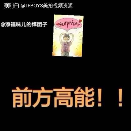 #tfboys三人同行##tfboys##tfboys四周年快乐#饭制周年贺礼视频……cr.