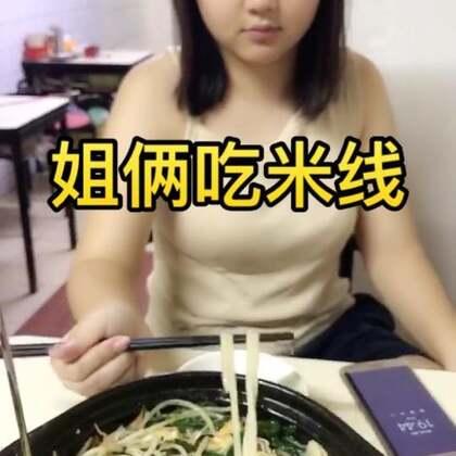爱吃米线的小伙伴来点赞吧,我第一个赞😉😉😉#吃秀#