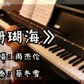 周杰伦《珊瑚海》钢琴版❤每天一首钢琴曲#U乐国际娱乐##钢琴##周杰伦#