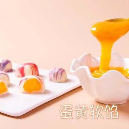 蛋黄软馅的做法,用来做巧克力填充既好吃又漂亮,也可以抹在吐司上当作早餐也很营养,以后做其他美食多出来的蛋黄就不会浪费了🔗食材用量和详细图文食谱点击这里▶️http://mp.weixin.qq.com/s/xMlRzHO6RkGceYutnqa8eQ 👈👈 🔗📎#美食##甜品##涛哥的吃货之路#78📎买工具和食材可以到我的微店:https://weidian.com/?userid=1068226660