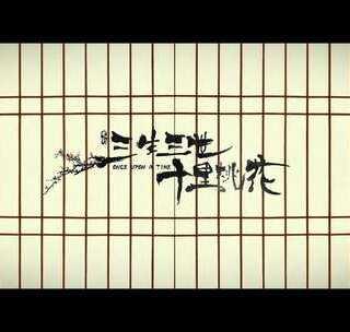 #中国新歌声#与#那英#的三生三世 爱不完