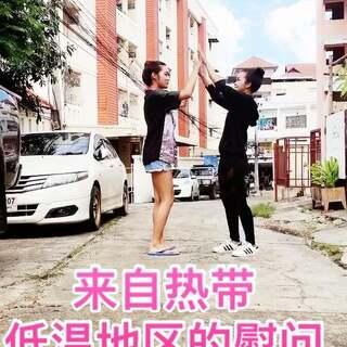 #美拍广播体操##搞笑##美拍运动季# 30度的高温挑一个,@你的朋友一起跳舞吧!!!宝宝们(👍➕关注➕转发)。 青兰贝贝泰国日常在 @泰国热 关注起来吧