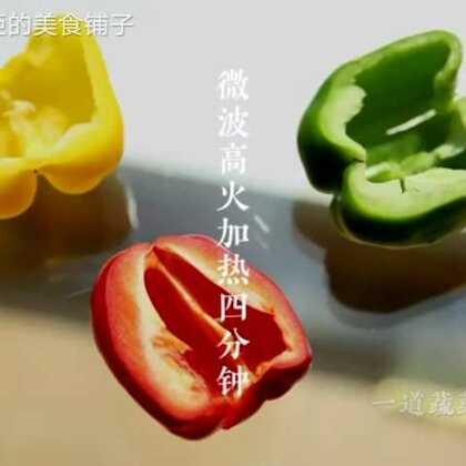 #吃秀##低卡路里美食#蔬菜和肉的结合,好吃不胖人😝