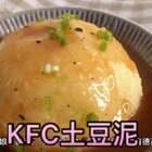 <KFC鸡汁土豆泥>没有鸡汁,没有奶油,没有酱,没有土豆。。。呃。。。土豆还是可以有的(姐姐自用链接http://weidian.com/s/161024285?ifr=shopdetail&wfr=c,微信aaxiaohuoya)#美食##家常菜##热门#@美拍小助手 @美食频道官方号