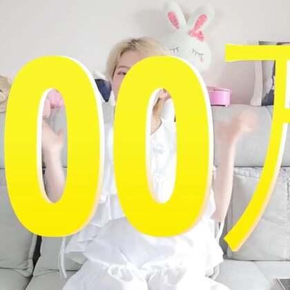 【candy粉妞妞】终于破一百万啦~中奖的十位宝宝赶紧微信联系妞妞吧~每个号都有专属的ID,想冒名的,自重哦~希望伴你们99(顺便给自己一个广告:妞妞的护肤,口红vx:candyfnn666)哈哈哈哈哈两百万见!