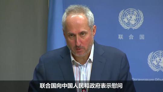 联合国对中国四川和新疆地震表示慰问