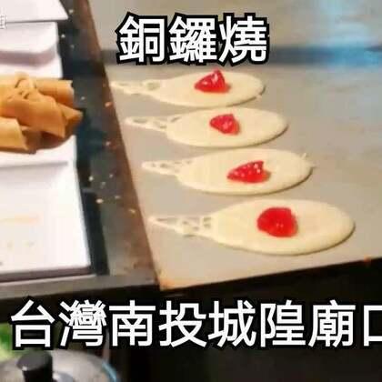 #美食##跟著強哥逛台灣#南投市城隍廟口 銅鑼燒 一個十元台幣