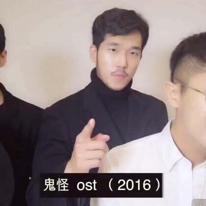 《那些年我们追的韩剧OST——part6》来喽,这是我们近期最后一个韩剧OST合辑视频啦~有《鬼怪》《城市猎人》《举重妖精金福珠》......戳进来看吧,希望宝宝们喜欢#我要上热门##音乐##搞笑# @美拍小助手