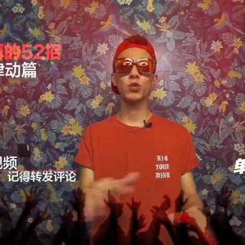 【Jin小菌美拍】看了这么多期#中国有嘻哈#,你知...