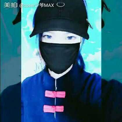 #自拍#耍(zhuang)帅(bi)👏👏👏