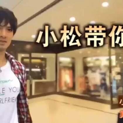 """《小松TV》美食频道 """"小松带你吃"""" 银座有乐町美食街"""