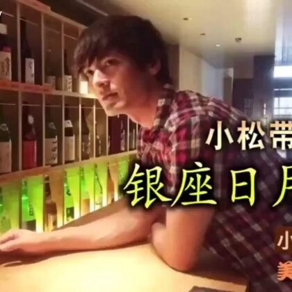 """《小松TV》美食频道 """"小松带你吃"""" 银座日月火#小松拓也#"""