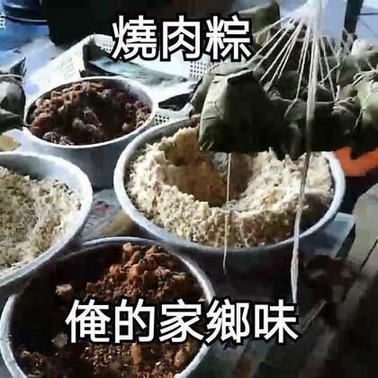 #美食#台灣古早味 如果您問咱 啥是家鄉味 我肯定會說 燒肉粽
