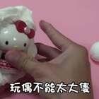 想要Kitty嗎,爸爸變給你 ♠魔術日:神奇黏土 魔術教學♠ 記得雙擊按讚哦^^ Hello Kitty 凱蒂貓 #模仿汝汝變魔術##寶寶##魔術#