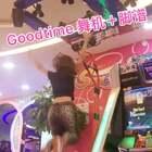 #good time##舞蹈##跳舞机#答应你们的背面+脚谱的😘,新拍的视频,做好后发。嘻嘻