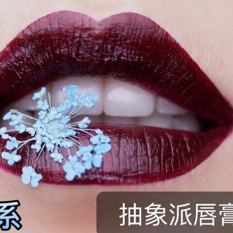【Fancy范欣美拍】治愈系抽象派唇膏试色💄#美妆##...