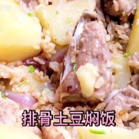 【小豁牙好饿美拍】<排骨土豆焖饭>最爱这一锅...