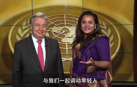 【联合国美拍】古特雷斯致青年人