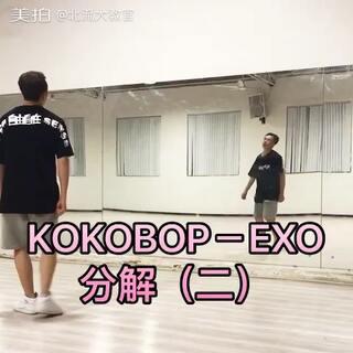 #舞蹈##我要上热门##ko ko bop#kokobop-exo分解(二)来了,明天发东风破舞蹈分解。👊👊@舞蹈频道官方账号 @北京流行舞研修基地 @美拍小助手