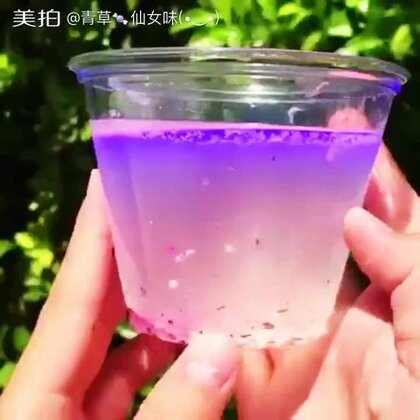 【青草🍬仙女吖🍓美拍】17-08-12 12:40