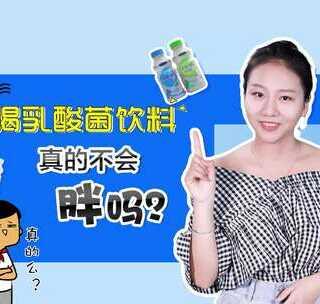 减肥喝乳酸菌饮料有用吗?💘#...