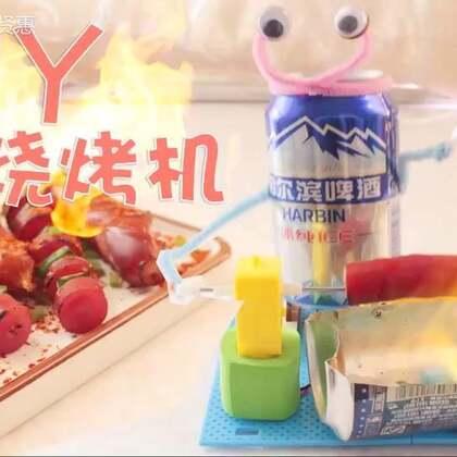 超酷炫的自动烧烤机٩(˃̶͈̀௰˂̶͈́)و,贤惠牌烧烤小哥已上线,想吃什么随便点😋(福利:转赞评里抓一位小可爱送贤惠亲手diy的自动烧烤机一个)发挥#无聊创造力#,做点新鲜事,一起哈啤吧。#手工##贤惠cooking#