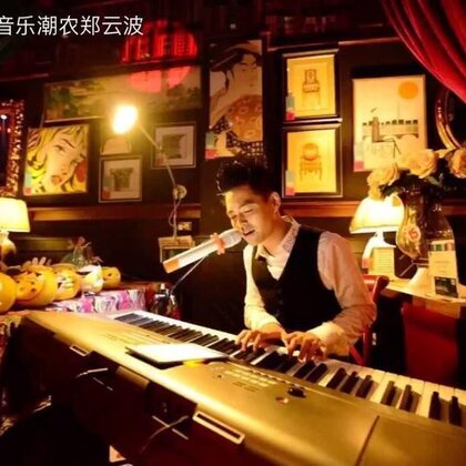 女主角 - 郑云波(这首歌写于2008年)#原创歌曲#