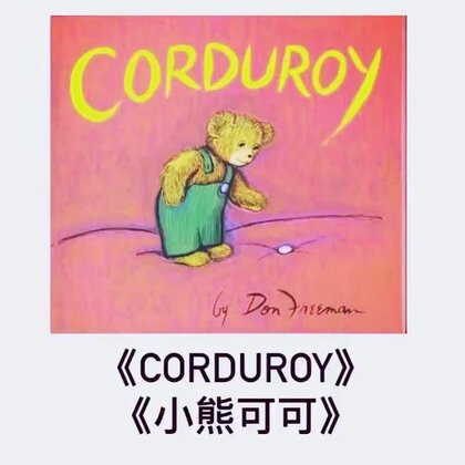 买这本书的时候mo不到一岁,那时候很爱撕东西。一岁半左右拿着蜡笔涂涂画画,这本书里里外外都被mo画了几笔。两岁多开始对绘本感兴趣,第一次听完完整的故事后,非常喜欢。之后每次讲给她听的时候,她都像第一次听的一样,充满了好奇😊完整视频在https://m.weibo.cn/1706360617/4140114471056393 #momo和爸爸##mo爸读绘本#