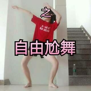 #美拍广播体操##美拍有戏##搞笑# 蹦蹦哒哒的赶脚我疯了 跳的我老脚伤就复发了@美拍小助手