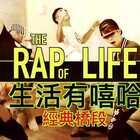 生活有嘻哈 最強戰隊激戰 - 第三期 喜歡的橋段與歌曲,翻玩一下,跟你們分享 #中國有嘻哈##搞笑##音樂#