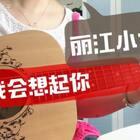 #我会想起你# cover 丽江小倩 #吉他弹唱#
