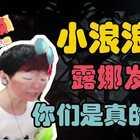 王者荣耀小药店:小浪浪的露娜有多强?奋力反击带领队友走向胜利#王者荣耀##游戏##搞笑#