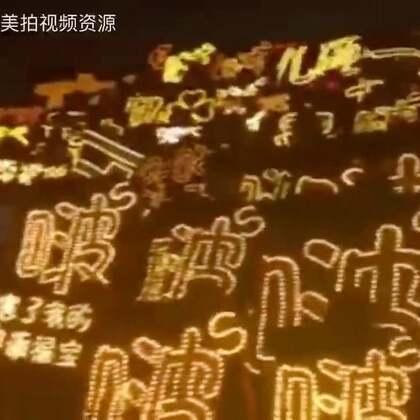 #tfboys四周年##tfboys三人同行##tfboys#四周年南京演唱会最燃的视频 没有之一 橙海不会暗,我啵不会散💛