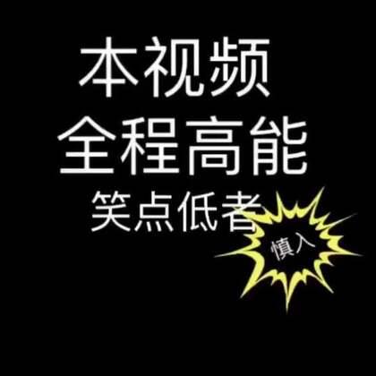 我叫张富贵!!这个视频花了好久时间做的,嗯!我要多发几次,希望能上次热门,美拍大大#搞笑##魔力减肥咒##我要上热门#