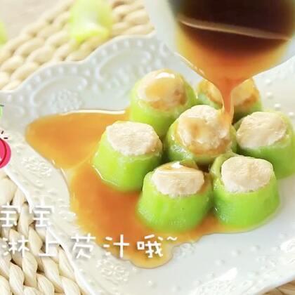 丝瓜新吃法,你们吃过吗☺☺ 快来说说你们在家是怎么吃丝瓜的😛😛更多内容请关注我【嘛咪酱】 #宝宝輔食##美食# @美拍小助手 #家常菜#