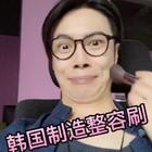 #有戏变美大赛##美妆教程##我要上热门#这是妈妈从韩国带回来的